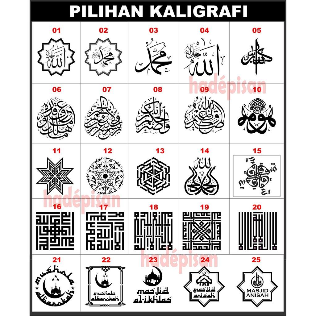Stiker Mesjid Cutting Sticker Kaligrafi Kaca Pintu & Jendela Kaca Masjid Musholla