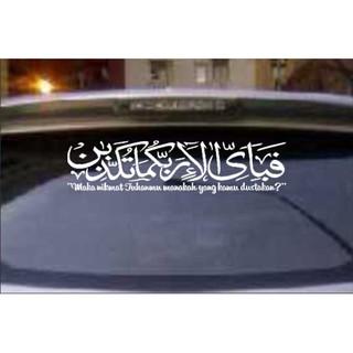 Stiker Sticker Cutting Kaca Mobil Kaligrafi Surat Ar Rahman Ayat 13 Artinya
