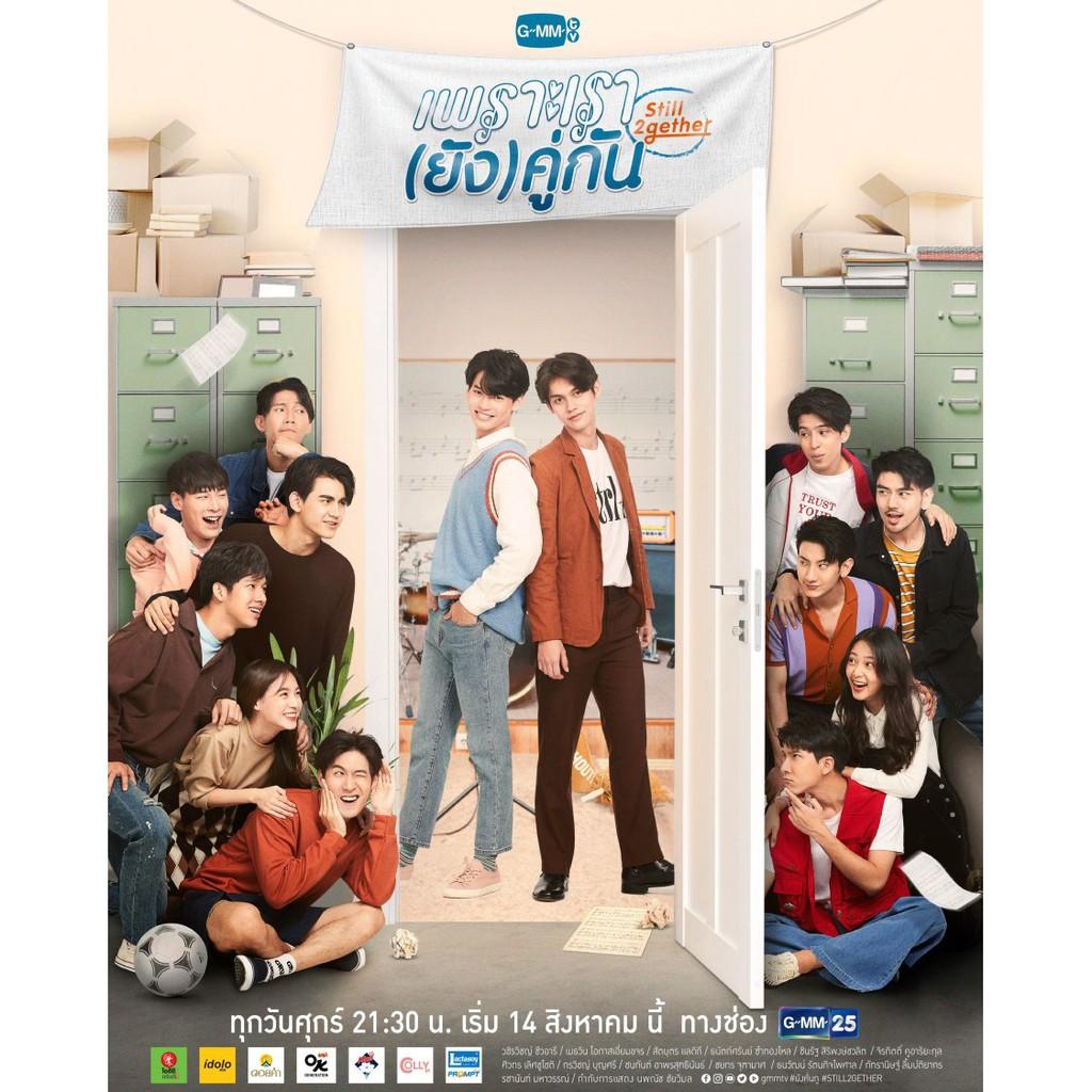 DVD Still 2gether