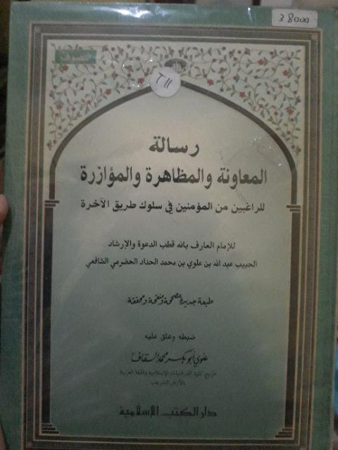 Kitab Kuning Risalah Al Mu Awanah Al Imam رسالة المعاونة والمظاهرة والمؤازرة T11 Shopee Indonesia