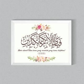 Wall Decor Kaligrafi Surat Ar Rahman Ayat 55