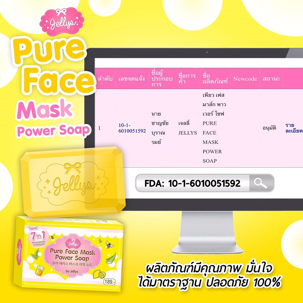 Pure Face Mask Power Soap By Jellys